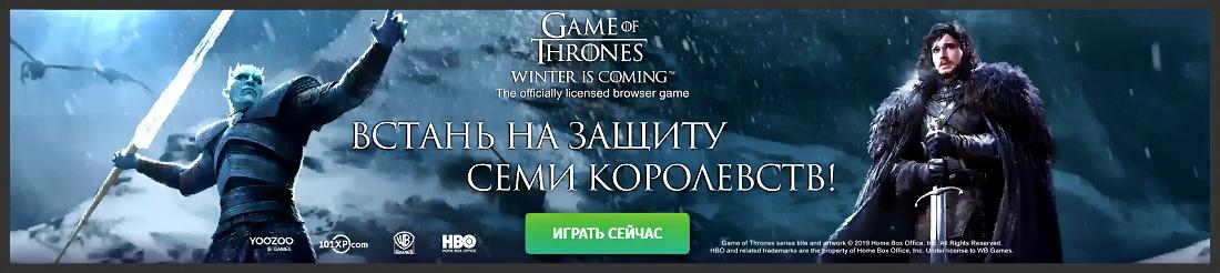 Игра престолов: Зима близко играть на русском