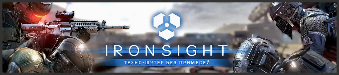 Iron sight официальный сайт на русском