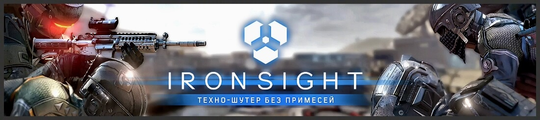 Ironsight скачат на русском
