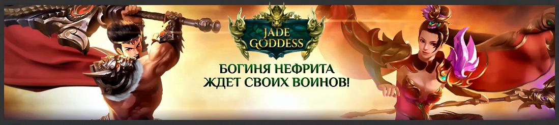 Jade Goddess играть