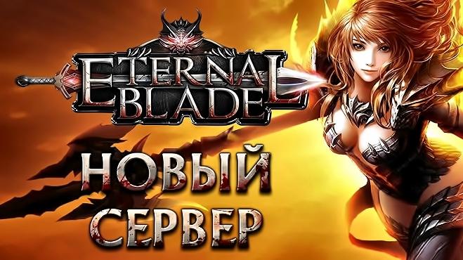 Eternal Blade играть онлайн бесплатно