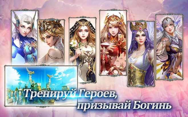 Heroes of Chaos для Android