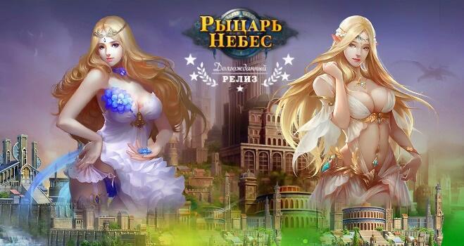 Игра Рыцарь Небес
