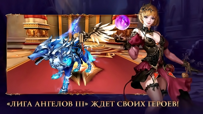 Лига Ангелов 3 браузерная игра