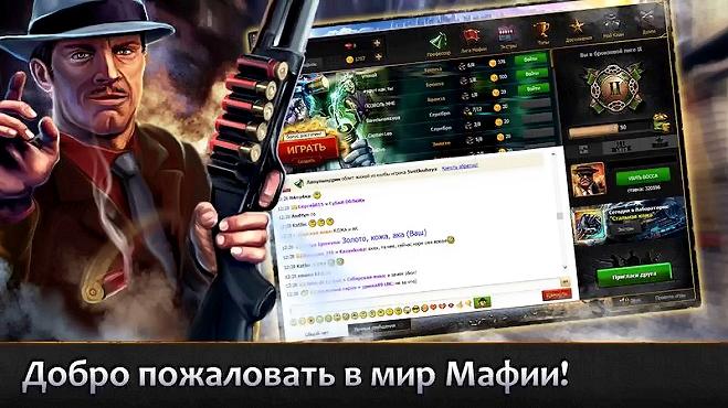 Мафия Непобедима играть онлайн