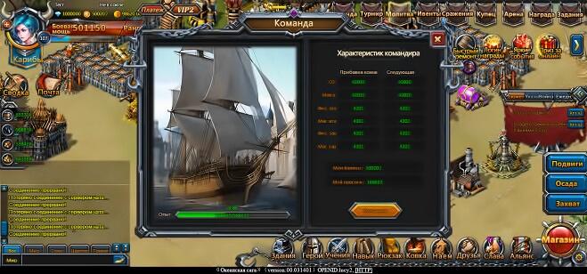 Океанская Сага играть онлайн