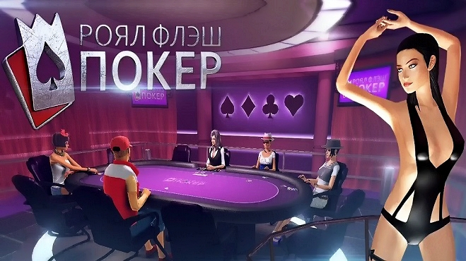 Онлайн игра Royal Flush Poker
