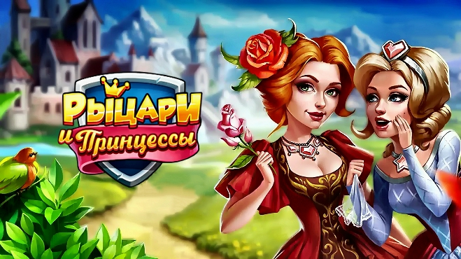Рыцари и Принцессы игра – играть бесплатно онлайн