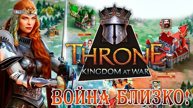 Throne Kingdom at War на компьютер