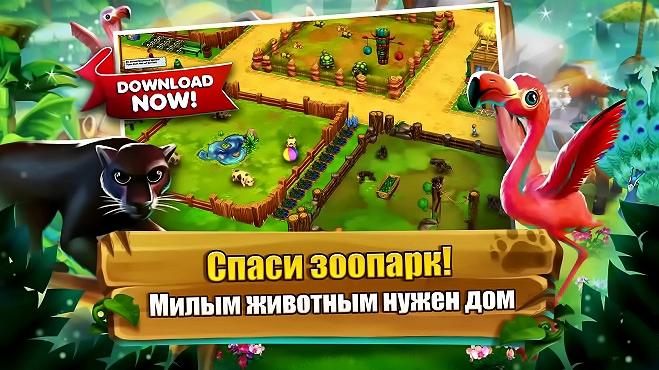 Zoo 2: Animal Park играть бесплатно