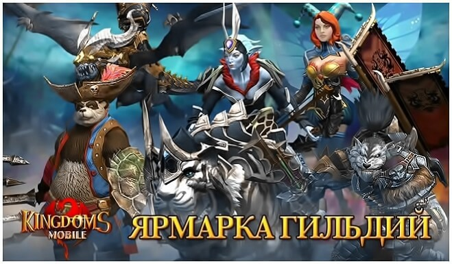 Kingdoms Mobile Total Clash на Android
