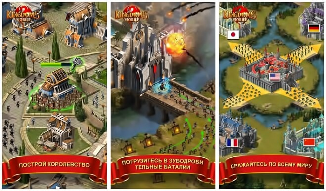 Kingdoms Mobile - Total Clash на Android