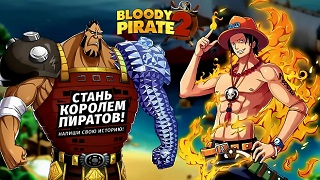 Bloody Pirate 2 играть онлайн