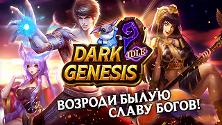 Dark Genesis Esprit Games