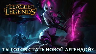 League of Legends на русском