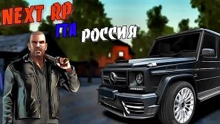 Next RP играть онлайн бесплатно